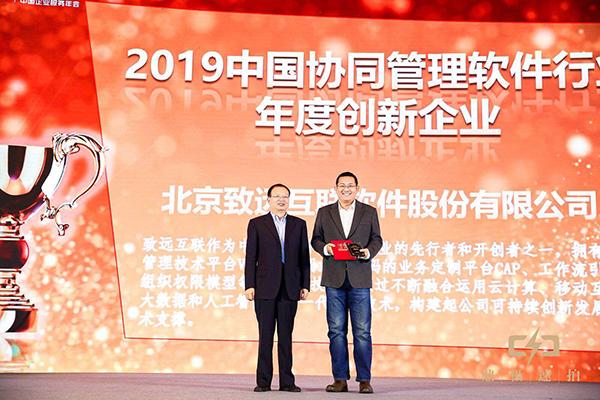 """致远互联荣获""""2019中国协同管理软件行业年度创新企业"""""""