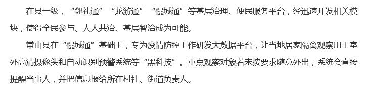 """常山县社区""""黑科技""""智能防疫"""