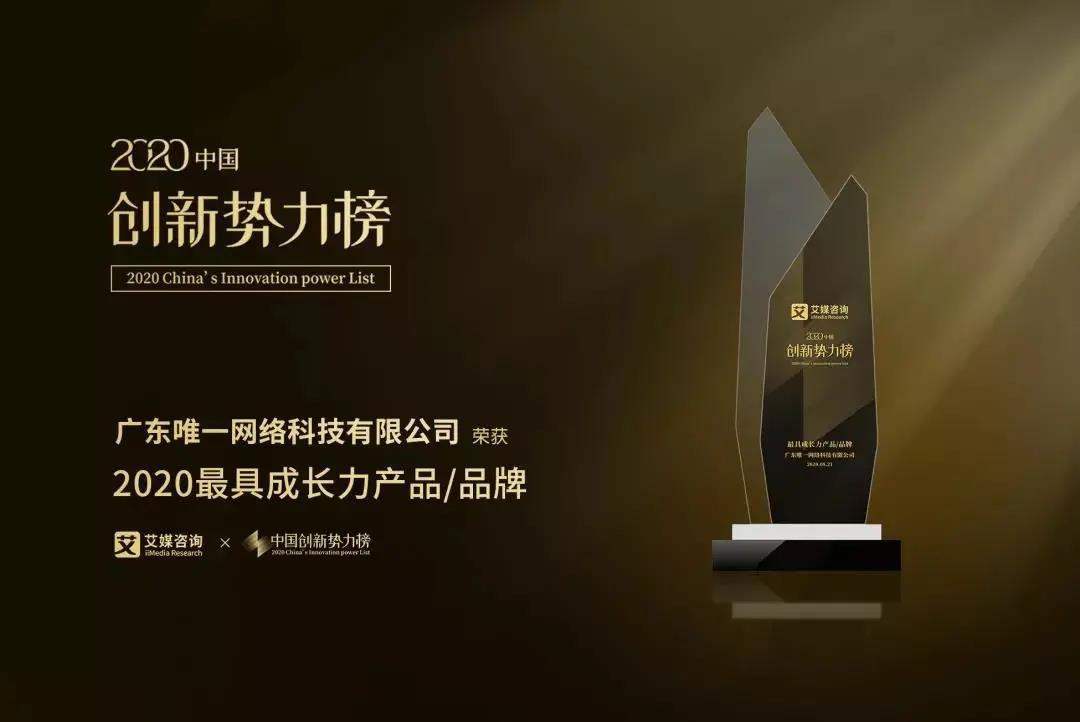 """唯一网络荣获2020中国新经济创新势力榜发布""""最具成长力品牌"""""""