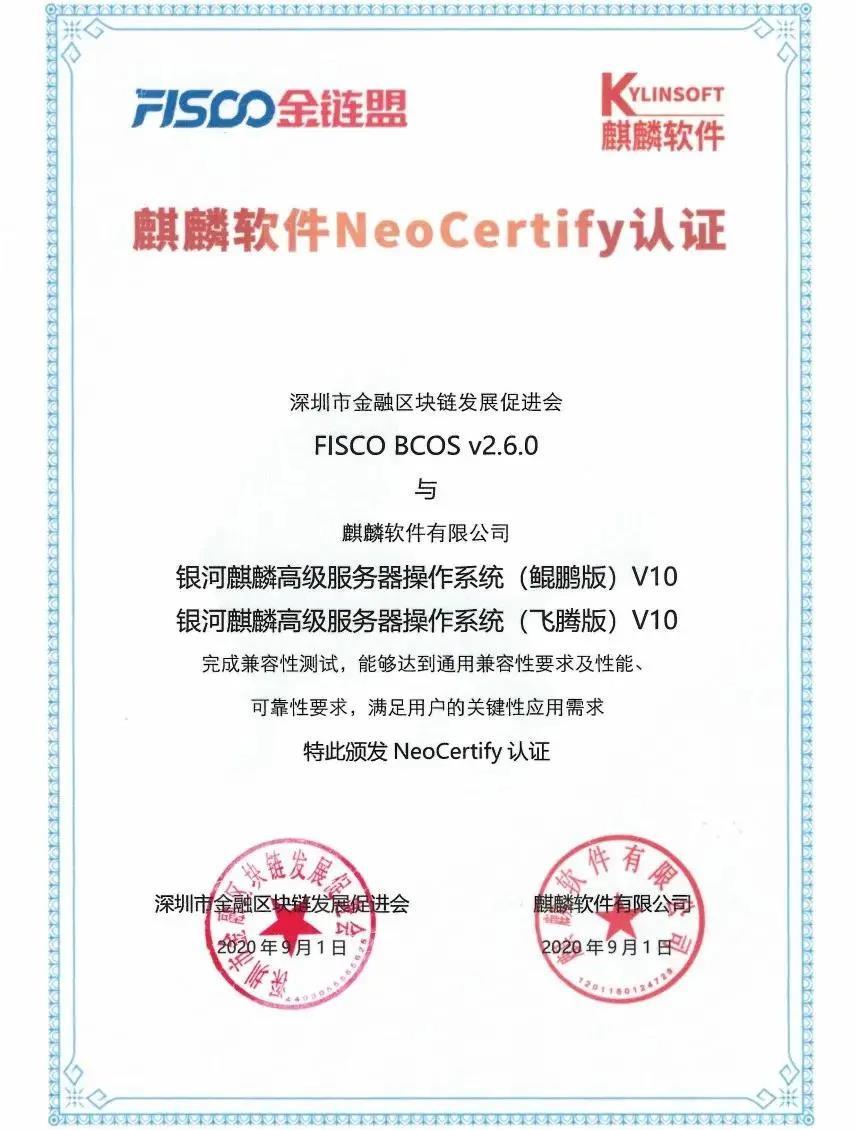 银河麒麟V10与FISCO BCOS完成兼容互认证
