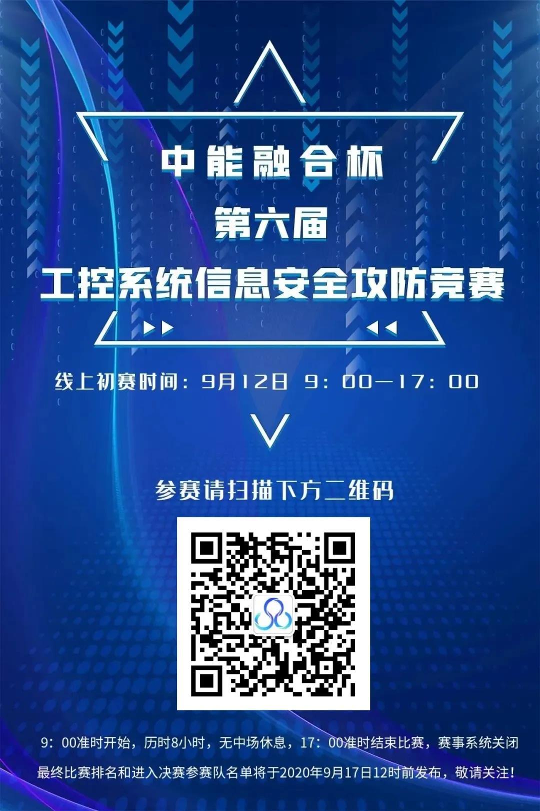 珞安科技|第六届工控系统信息安全竞赛正式开启