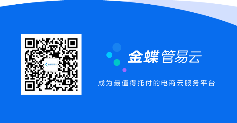「金蝶管易云&阿里云」2020云栖大会上海站新零售专场圆满结束