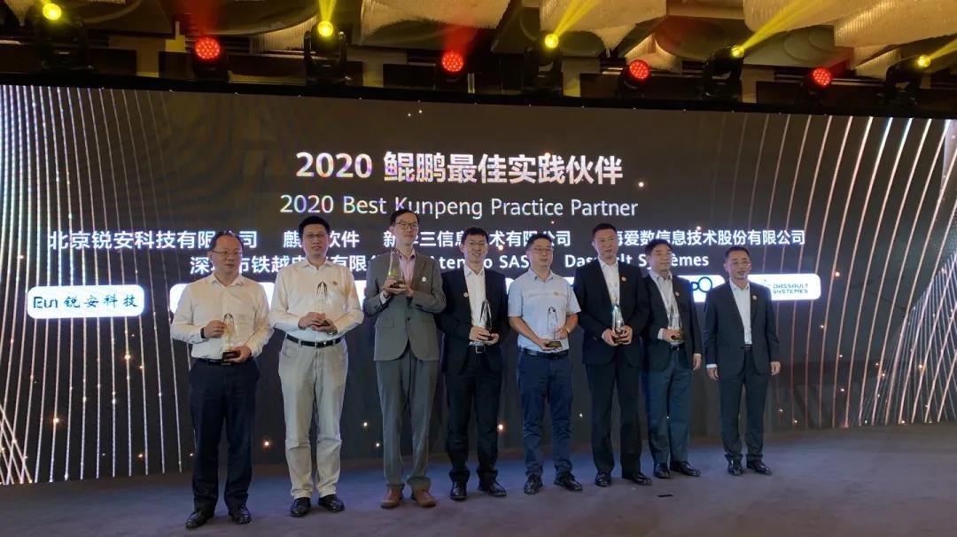 爱数获华为2020年度鲲鹏最佳实践伙伴,创新合作硕果累累