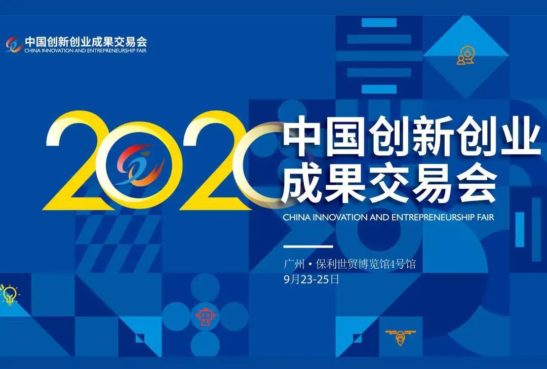 突破边界 云上见 | 通付盾亮相2020中国创新创业成果交易会线上联动展区