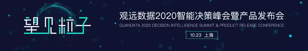 倒数30天 | 观远数据2020智能决策峰会暨产品发布会@你报名了