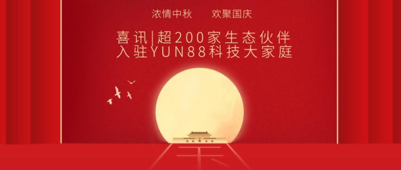 喜讯,超200家生态伙伴,入驻YUN88科技大家庭